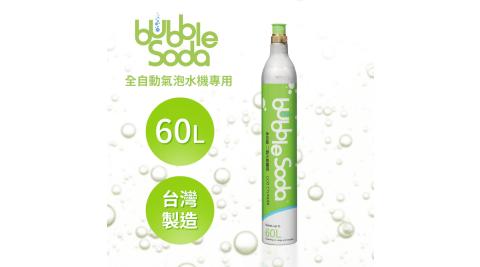 法國BubbleSoda 全自動氣泡水機專用60L二氧化碳氣瓶