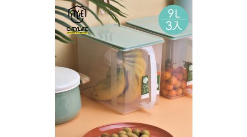 【新加坡CITYLIFE】奈米抗菌PP提把式雜糧穀物保鮮盒-9L-3入