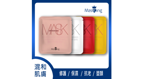 【Masking膜靚】#1乾性肌膚面膜28片