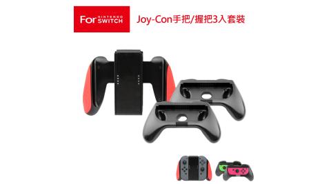 【配件8折特價】任天堂Switch Joy-Con手把/握把3入套裝(KJH-SWITCH-013)