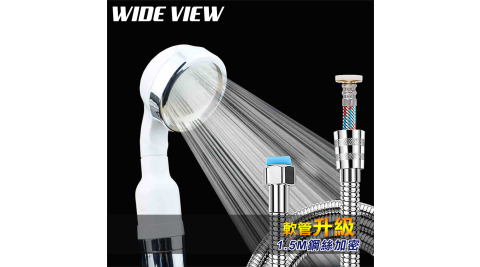 【WIDE VIEW】強力增壓多層過濾蓮蓬頭蛇管組(UY-02-NP)