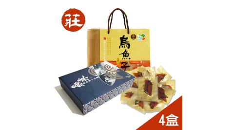 預購《莊國顯》一口吃烏魚子10片/盒,(共4盒)+附2個紙袋