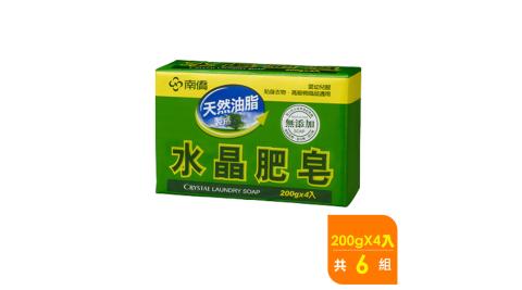 南僑水晶肥皂200g(4塊包)*6入