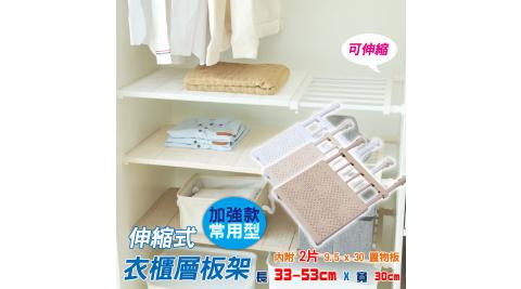 伸縮式衣櫃層板架/置物架 加強款【常用型】1組入