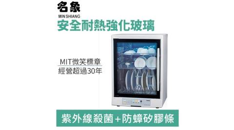 【客訂品】名象 TT-889 白鐵 三層 烘碗機