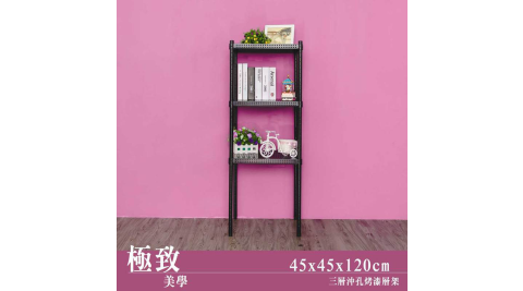 【dayneeds】極致美學 45x45x120公分 三層烤黑沖孔收納架