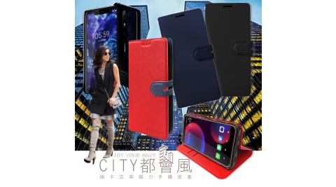 CITY都會風 Nokia 5.1 Plus / X5 插卡立架磁力手機皮套 有吊飾孔