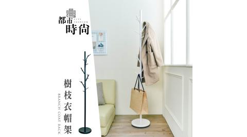 【dayneeds】 都市時尚樹枝衣帽架