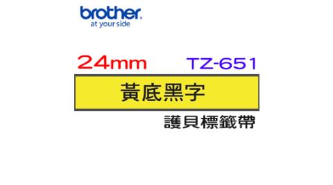 BROTHER TZe-651 標準黏性護貝標籤帶 24mm 黃底黑字