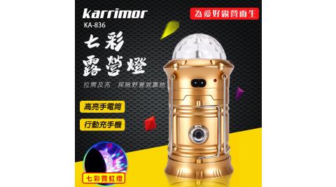 【karrimor】七彩多功能萬用露營燈(KA-836)