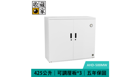 收藏家 AHD-500MW  425L 電子防潮鞋櫃|收納櫃(明亮白)