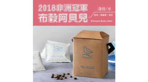 【江鳥咖啡 RiverBird】2018非洲冠軍 布穀阿貝兒 濾掛式咖啡 (10入*1盒)