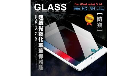 專業防窺 2019 iPad mini/iPad mini 5 /4 疏水疏油9H鋼化玻璃膜 平板玻璃貼