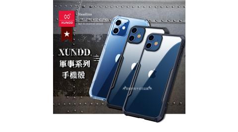 XUNDD 軍事防摔 iPhone 12 mini 5.4吋 清透保護殼 手機殼