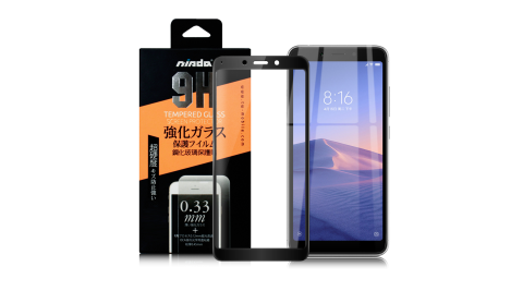 NISDA for 紅米6 滿版鋼化0.33mm 玻璃保護貼-黑