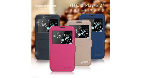 VXTRA 宏達電 HTC U Play 5.2吋 經典金莎紋 商務視窗皮套