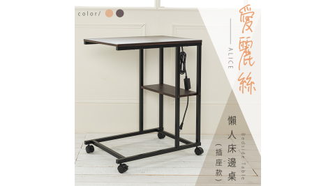 【dayneeds】愛麗絲懶人床邊桌(插座款) 胡桃木