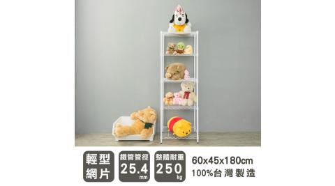 【dayneeds】輕型 60X45X180公分 五層烤白波浪鐵架