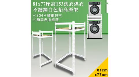 【DIY】81x77x153cm白色不鏽鋼洗衣機抬高層架(SA-8177)