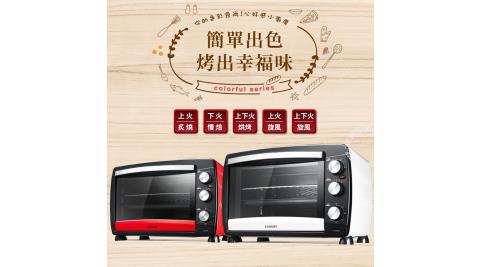CHIMEI奇美18L家用電烤箱莓果紅/簡約白EV-18B0AK