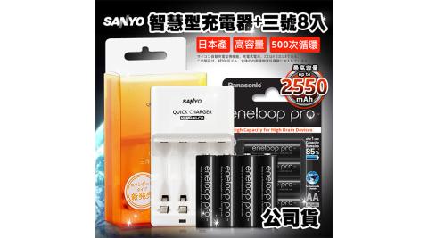 公司貨★贈電池盒三洋智慧型充電器+國際牌 黑鑽款 eneloop PRO 2550mAh 低自放3號充電電池(8顆入)