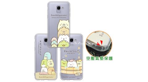 SAN-X授權正版 角落小夥伴 Samsung Galaxy J6 空壓保護手機殼 有吊飾孔