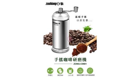 日象手搖咖啡研磨隨行杯ZONGC0901