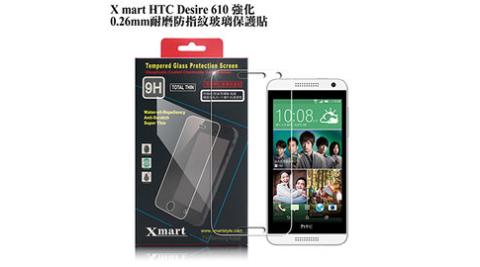X_mart HTC Desire 610 強化0.26mm耐磨防指紋玻璃保護貼