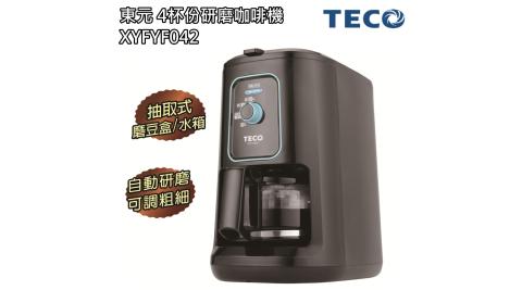 【東元TECO】4杯份研磨咖啡機 XYFYF042 / 磨豆機 / 美式咖啡機