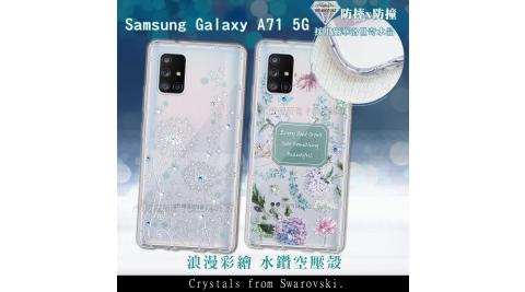 三星 Samsung Galaxy A71 5G 浪漫彩繪 水鑽空壓氣墊手機殼