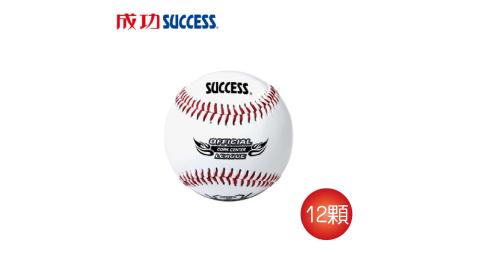 成功 比賽用 軟木硬式縫線棒球(12顆)S4101