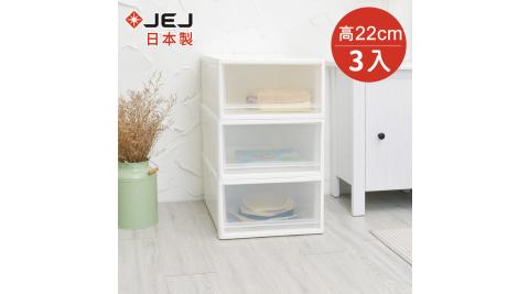 【日本JEJ】日本製 多功能單層抽屜收納箱(中)-單層32L-3入