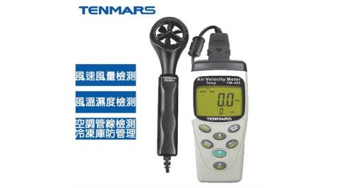 Tenmars 泰瑪斯 多功能風速計 TM-403