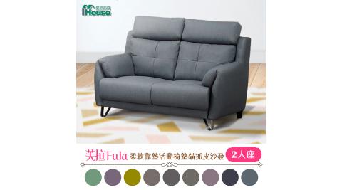IHouse-芙拉 柔軟靠墊活動椅墊貓抓皮沙發 2人座