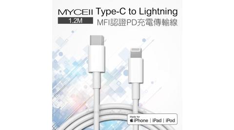MYCELL Type-C to Lightning 8pin MFI蘋果認證PD快充 充電傳輸線1.2M