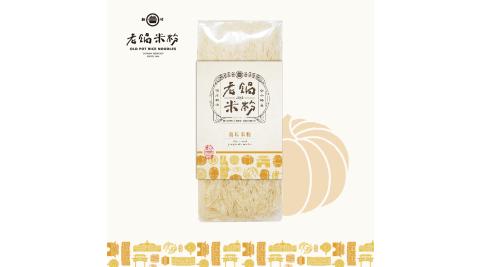 老鍋米粉純米米粉蔬菜系列南瓜200g包共2包
