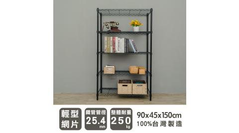 【dayneeds】輕型 90X45X150公分 五層烤黑波浪鐵架