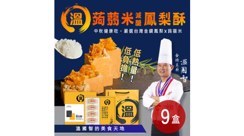 【溫國智的美食天地】蒟蒻米減醣鳳梨酥(7顆/盒)x9盒