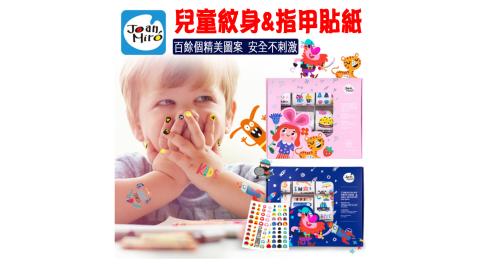 西班牙 JoanMiro 兒童紋身&指甲貼紙
