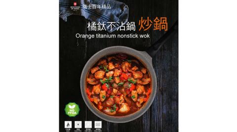 固鋼【MONCROSS】瑞士百年品牌-橘鈦不沾鍋-炒鍋