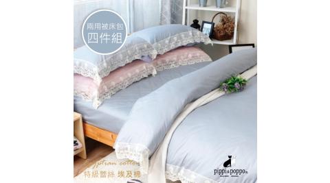 【pippi & poppo】頂級500織長纖埃及棉-公主蕾絲_藍 兩用被床包四件組(雙人標準5尺)