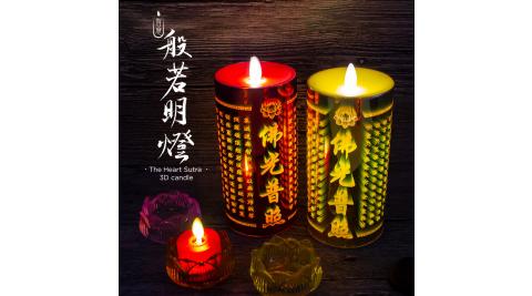 【UP101】般若明燈電子蠟燭2入(D009)