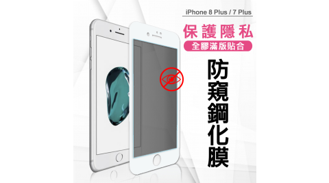 VXTRA 全膠貼合 iPhone 8 Plus / 7 Plus 5.5吋 共用款 防窺滿版疏水疏油9H鋼化頂級玻璃膜(白)