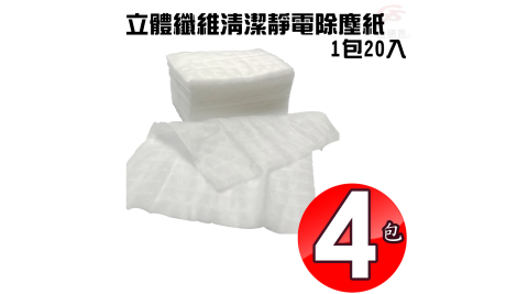 4包通用款立體纖維清潔靜電除塵紙1包20入/灰塵/毛髮/微塵