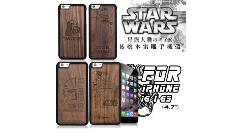 電影授權正版 STAR WARS星際大戰 iPhone 6/6s i6s 4.7吋核桃木雷雕手機殼