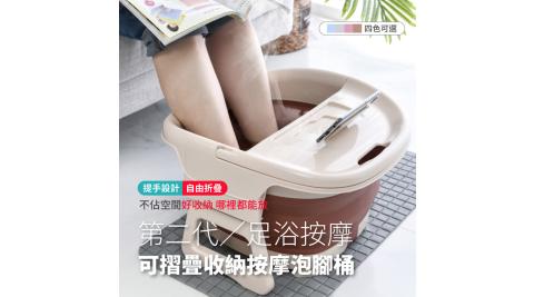 【在地人】第二代摺疊收納按摩泡腳桶(足浴桶 泡腳盆)