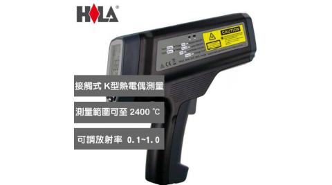 HILA 2400℃ 紅外線溫度測量儀 TN-568LC2
