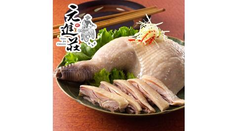 《元進莊》油雞腿(無骨)(350g/份,共兩份)