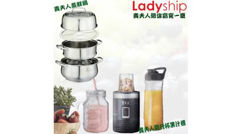 買就送隨行杯果汁機【貴夫人】三層複底湯蒸鍋 (SP-2019)