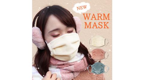 ESTCOUTURE 吸濕發熱保暖口罩(兩款任選)
